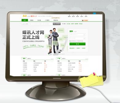 热烈祝贺驰骋网络开发的蝶讯人才招聘网成功上线运行