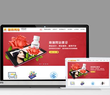热烈恭祝驰骋网络新版网站上线