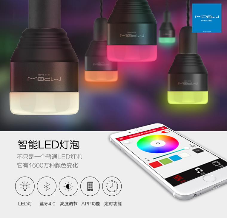 智能LED蓝牙灯泡手机操控无线遥控智能家居